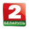 Беларусь 2 смотреть бесплатно без регистрации