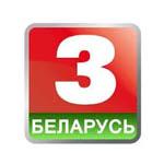 Беларусь 3 смотреть онлайн бесплатно
