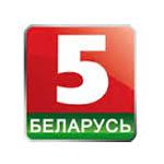 Беларусь 5 смотреть онлайн бесплатно