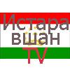 ���������� �� / Istaravshan tv �������� ��������� ��� �����������